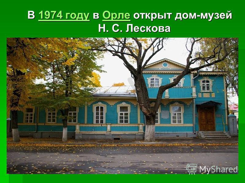 В 1974 году в Орле открыт дом-музей Н. С. Лескова 1974 году Орле 1974 году Орле