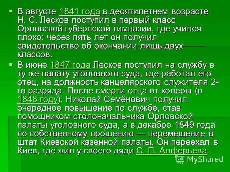 В августе 1841 года в десятилетнем возрасте Н. С. Лесков поступил в первый класс Орловской губернской гимназии, где учился плохо: через пять лет он получил свидетельство об окончании лишь двух классов. В августе 1841 года в десятилетнем возрасте Н. С