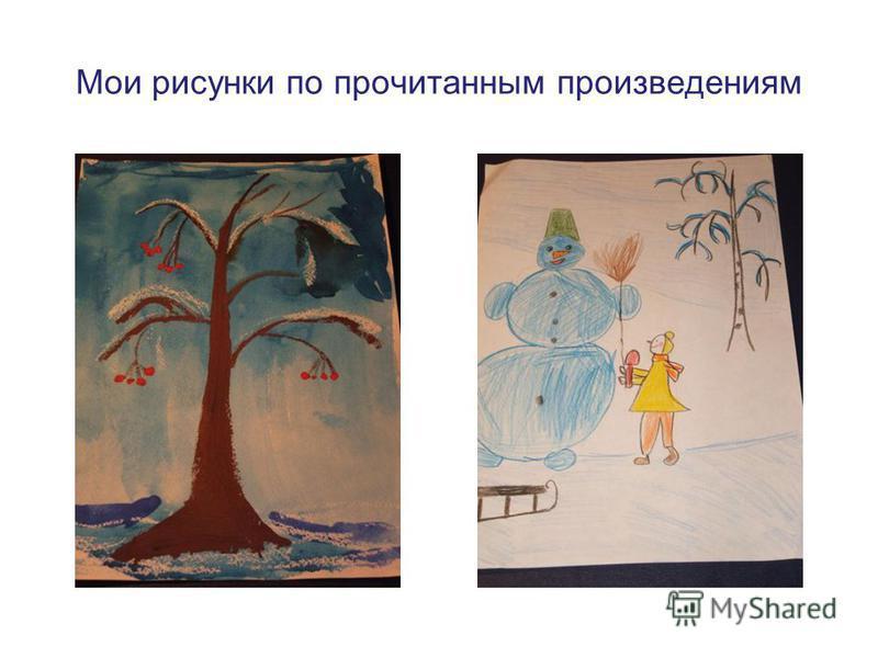 Мои рисунки по прочитанным произведениям