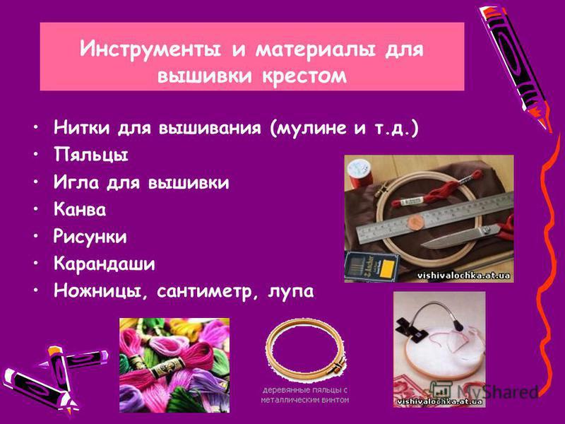 Инструменты и материалы для вышивки крестом Нитки для вышивания (мулине и т.д.) Пяльцы Игла для вышивки Канва Рисунки Карандаши Ножницы, сантиметр, лупа