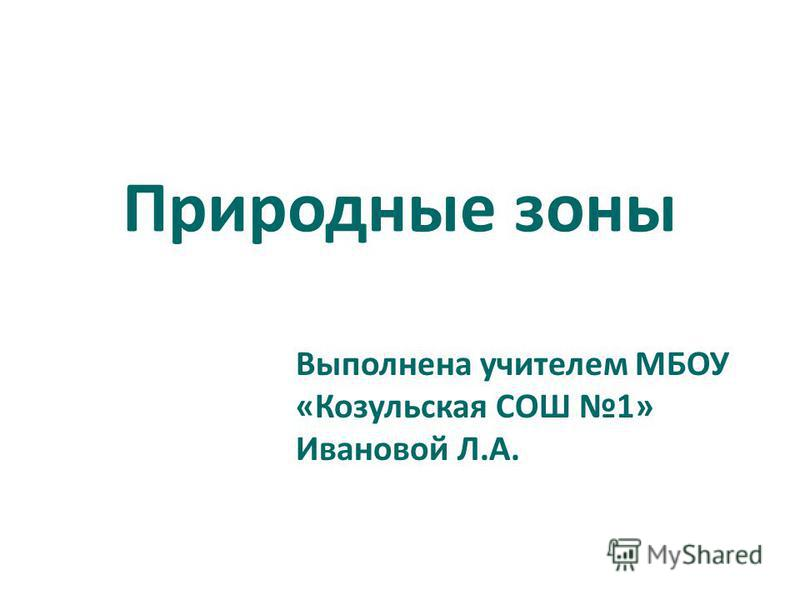 Выполнена учителем МБОУ «Козульская СОШ 1» Ивановой Л.А.