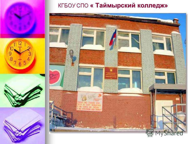 КГБОУ СПО « Таймырский колледж»