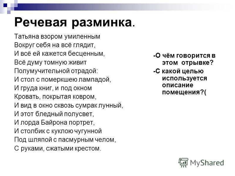 Аудиотекст для изложения 6 класс по русскому языку