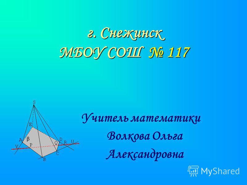 г. Снежинск МБОУ СОШ 117 Учитель математики Волкова Ольга Александровна