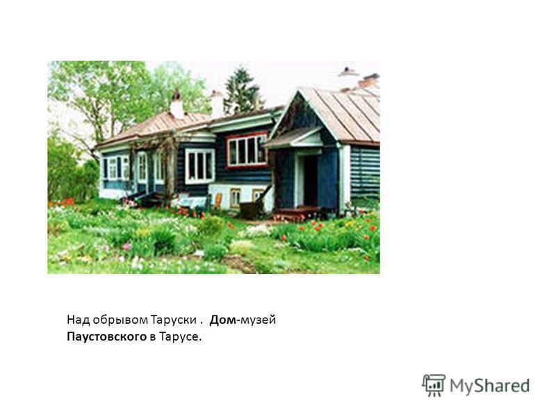 Над обрывом Таруски. Дом-музей Паустовского в Тарусе.