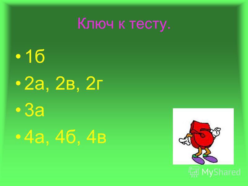 Ключ к тесту. 1 б 2 а, 2 в, 2 г 3 а 4 а, 4 б, 4 в