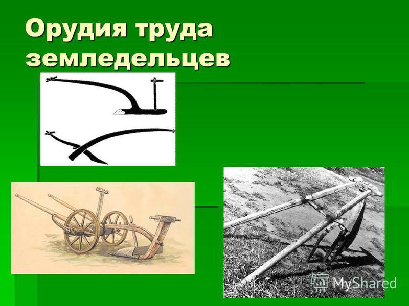 Орудия труда земледельцев