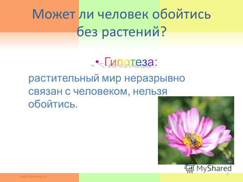 Может ли человек обойтись без растений? 2 растительный мир неразрывно связан с человеком, нельзя обойтись.