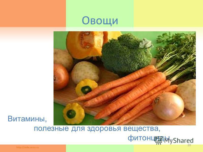 Овощи 20 Витамины, полезные для здоровья вещества, фитонциды.