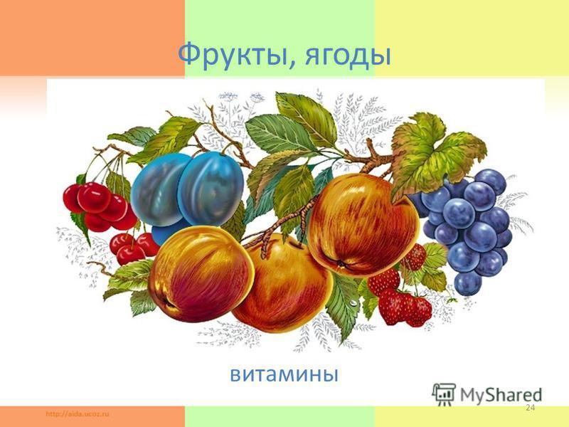 Фрукты, ягоды витамины 24