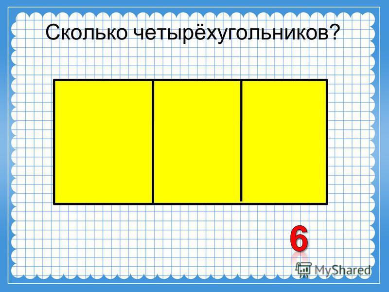Сколько четырёхугольников?