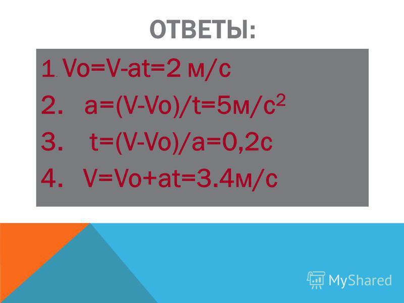 ОТВЕТЫ: 1. Vo=V-at=2 м/с 2. Aa=(V-Vo)/t=5 м/с 2 3. T t=(V-Vo)/a=0,2 с 4. V=Vo+at=3.4 м/с Инструкции Удалите значки примеров и замените их рабочими документами, как описано ниже: Выберите Объект из меню Вставка Установите переключатель Создать из файл