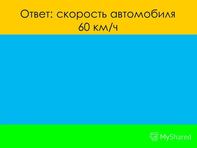 Ответ: скорость автомобиля 60 км/ч