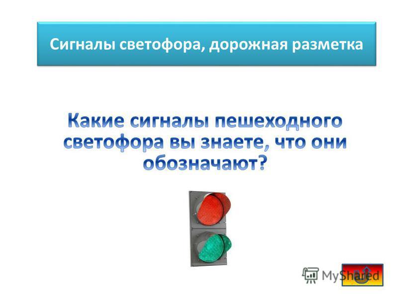 Сигналы светофора, дорожная разметка
