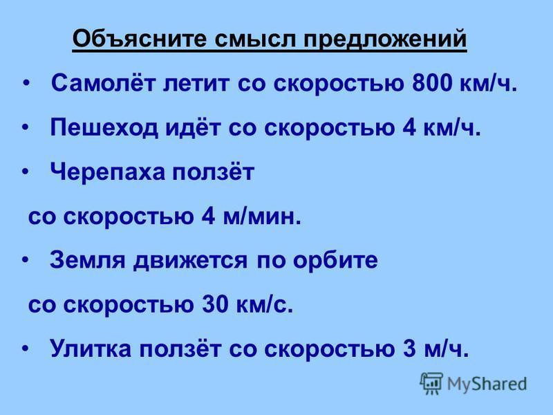 План 1. Скорость. Средняя скорость. 2. Единицы скорости. 3. Взаимосвязь между величинами: скорость, время, расстояние.