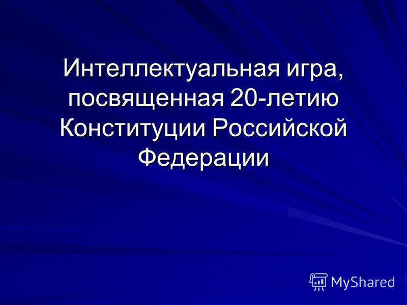 Интеллектуальная игра, посвященная 20-летию Конституции Российской Федерации
