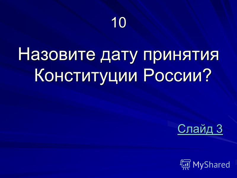 10 Назовите дату принятия Конституции России? Слайд 3 Слайд 3