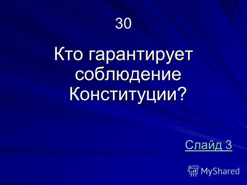 30 Кто гарантирует соблюдение Конституции? Слайд 3 Слайд 3