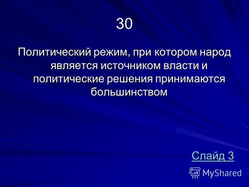 30 Политический режим, при котором народ является источником власти и политические решения принимаются большинством Слайд 3 Слайд 3
