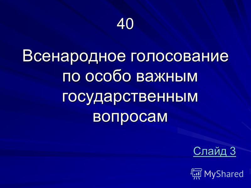 40 Всенародное голосование по особо важным государственным вопросам Слайд 3 Слайд 3