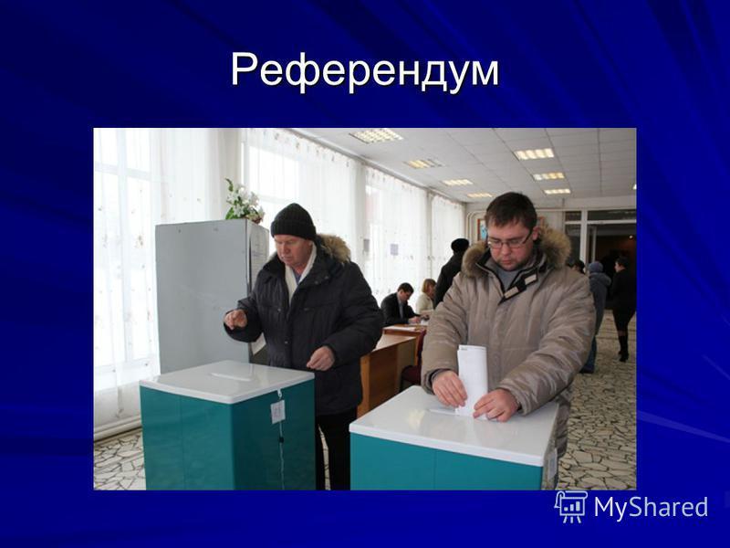 Референдум