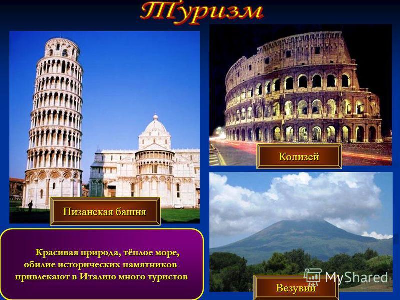 Красивая природа, тёплое море, обилие исторических памятников привлекают в Италию много туристов Пизанская башня Везувий Колизей
