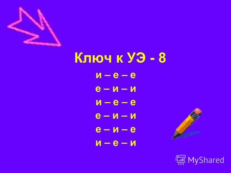 Ключ к УЭ - 8 и – е – е е – и – и и – е – е е – и – и е – и – е и – е – и