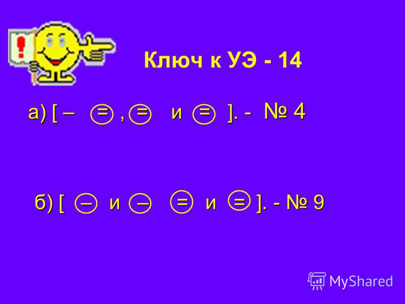 Ключ к УЭ - 14 а) [ – =, = и = ]. - 4 б) [ – и – = и = ]. - 9