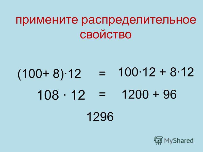 (100+ 8)12 10012 + 812 = 108 12 1200 + 96= 1296 примените распределительное свойство