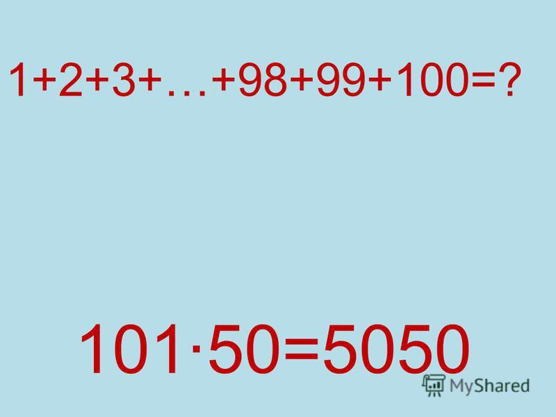 1+2+3+…+98+99+100=? 10150=5050