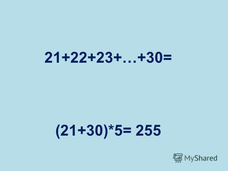 21+22+23+…+30= (21+30)*5= 255