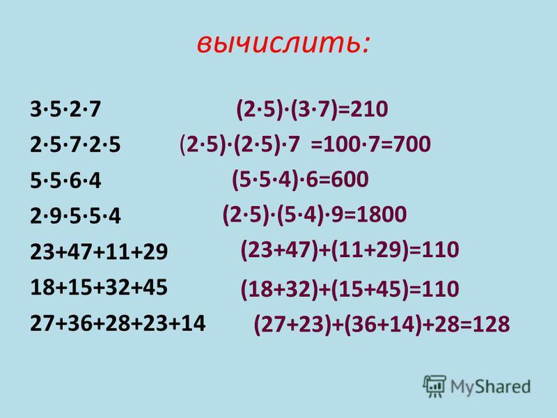 вычислить: 3527 25725 5564 29554 23+47+11+29 18+15+32+45 27+36+28+23+14 (25)(37)=210 (25)(25)7 =1007=700 (554)6=600 (25)(54)9=1800 (23+47)+(11+29)=110 (18+32)+(15+45)=110 (27+23)+(36+14)+28=128