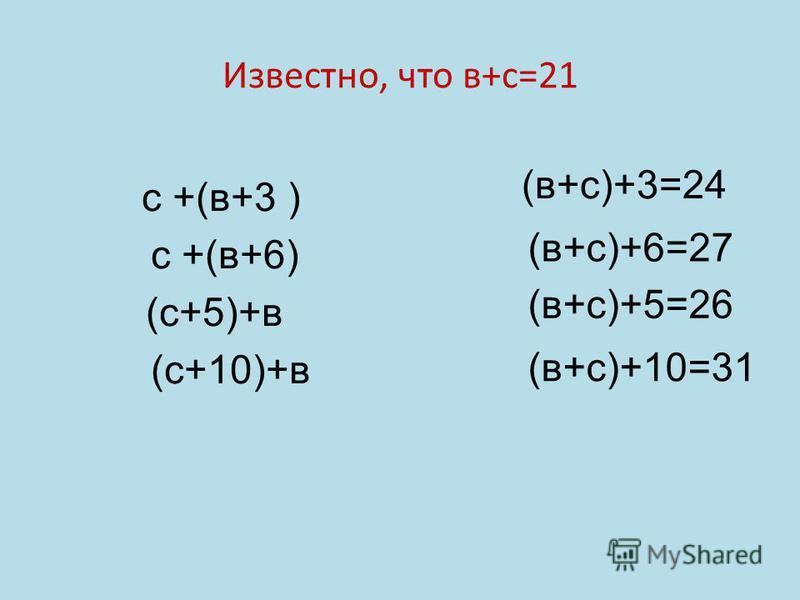 Известно, что в+с=21 с +(в+3 ) с +(в+6) (с+5)+в (с+10)+в (в+с)+3=24 (в+с)+6=27 (в+с)+5=26 (в+с)+10=31