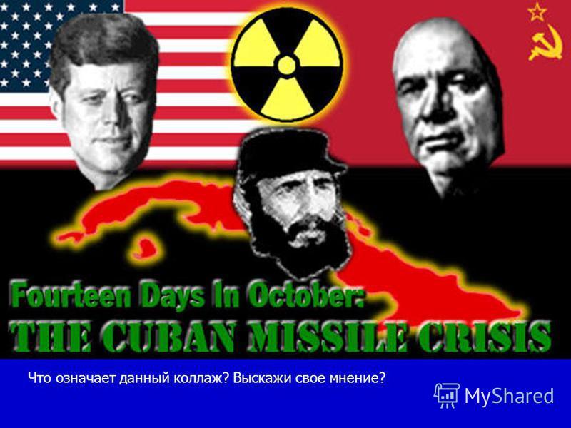 Революция на Кубе Найдите в тексте параграфа : Из какого рода происходил Фидель Кастро Рус? Кто поддержал Фиделя Кастро? Против какого режима боролся Ф. Кастро? Запишите в тетрадь год «Карибского кризиса». Что означает этот термин?