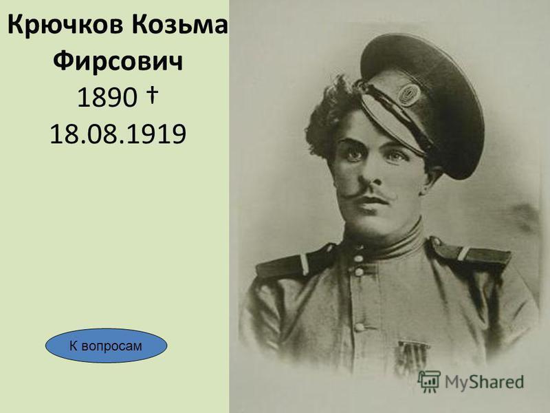 Крючков Козьма Фирсович 1890 18.08.1919 К вопросам