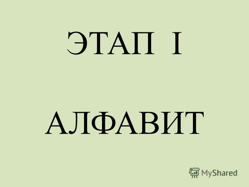 ЭТАП I АЛФАВИТ
