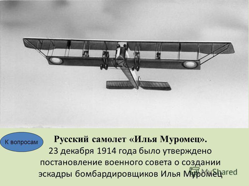 Русский самолет «Илья Муромец». 23 декабря 1914 года было утверждено постановление военного совета о создании эскадры бомбардировщиков Илья Муромец К вопросам