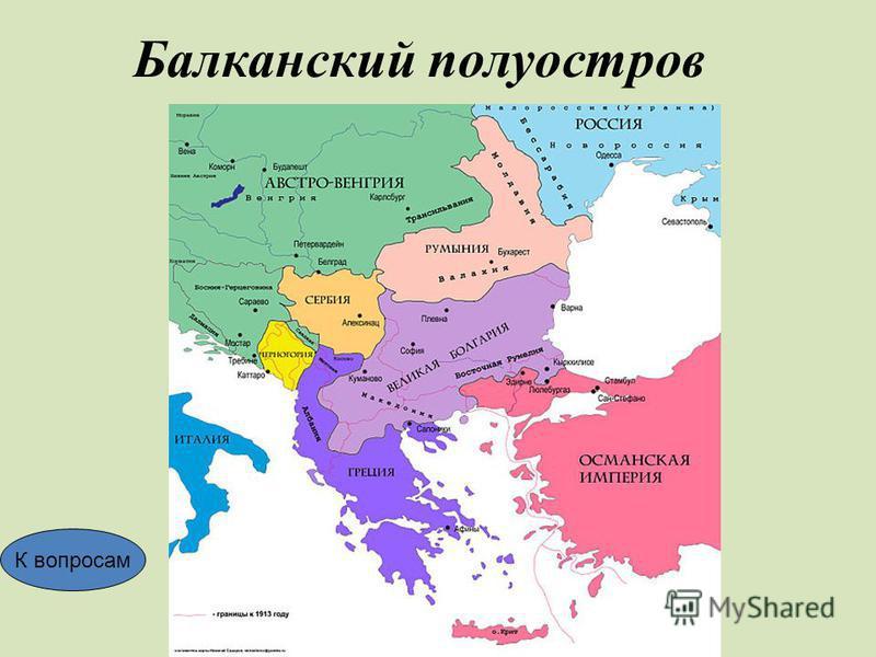 Балканский полуостров К вопросам