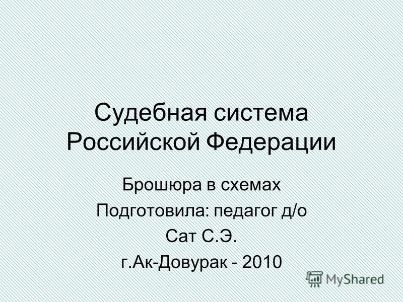Судебная система Российской