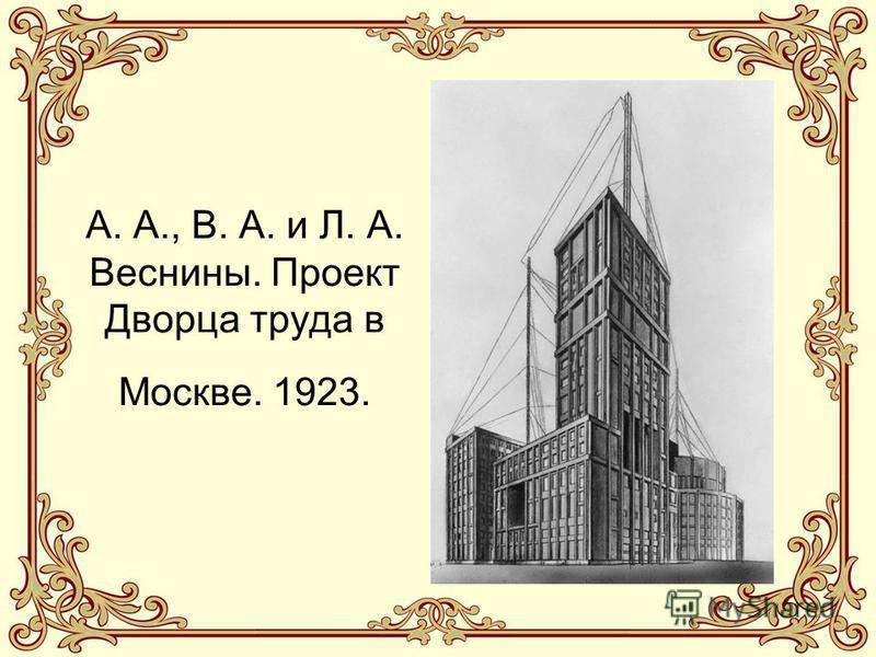А. А., В. А. и Л. А. Веснины. Проект Дворца труда в Москве. 1923.