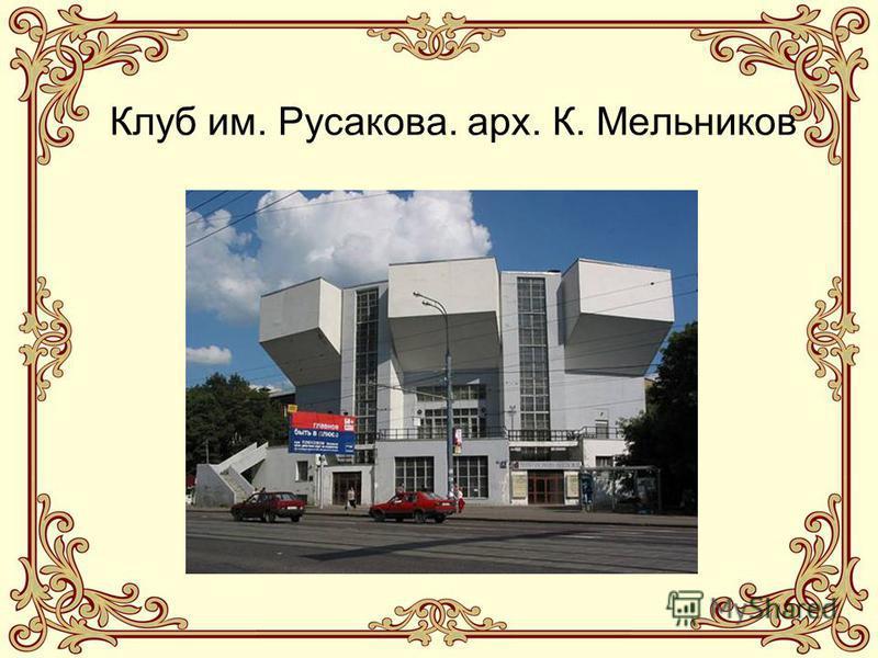 Клуб им. Русакова. арх. К. Мельников