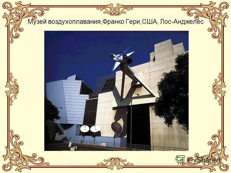 Музей воздухоплавания,Франко Гери,США, Лос-Анджелес