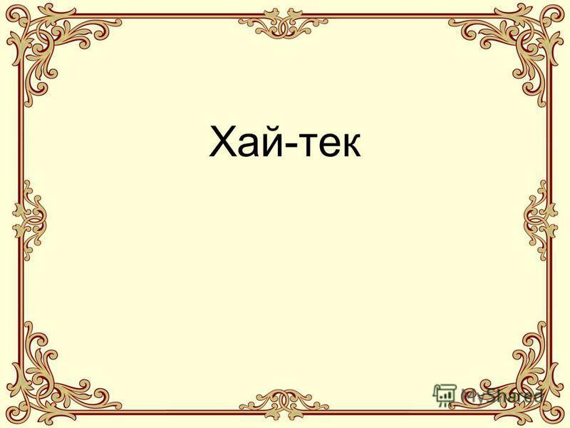 Хай-тек