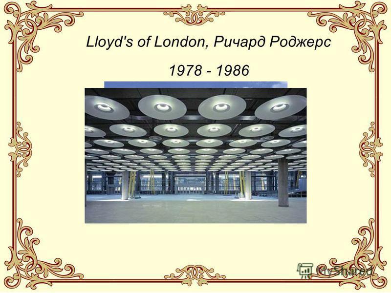 Lloyd's of London, Ричард Роджерс 1978 - 1986