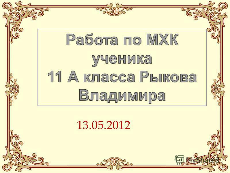 13.05.2012