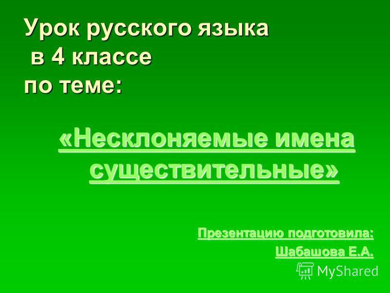 Презентации по белорусскому языку 4 класс
