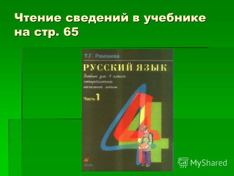 Чтение сведений в учебнике на стр. 65