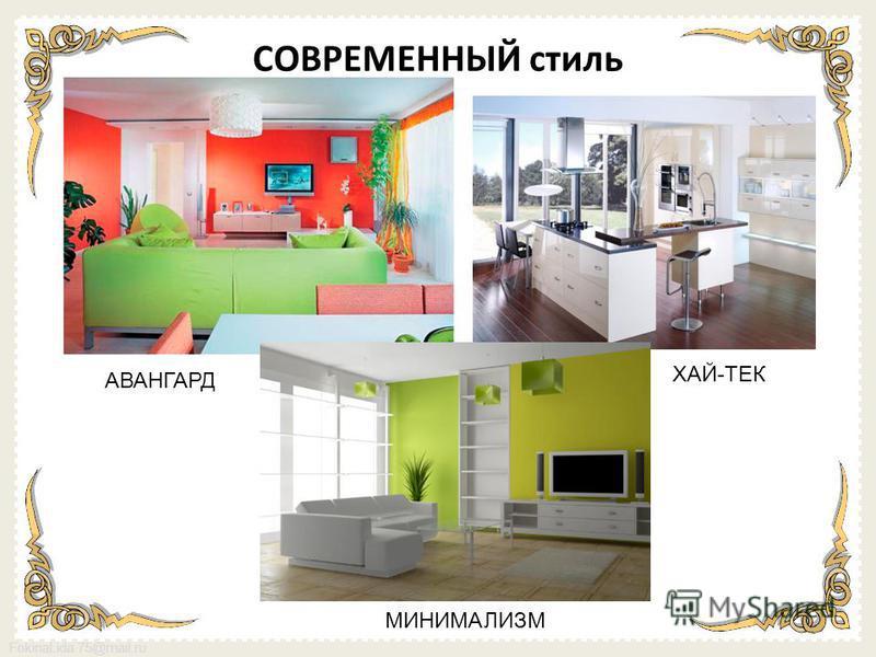 FokinaLida.75@mail.ru СОВРЕМЕННЫЙ стиль АВАНГАРД ХАЙ-ТЕК МИНИМАЛИЗМ