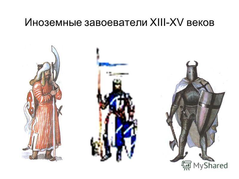 Иноземные завоеватели XIII-XV веков