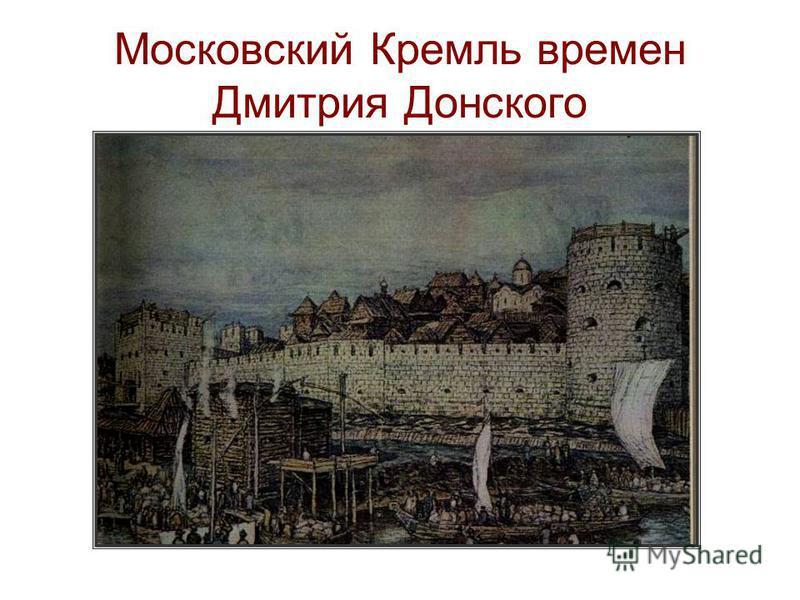 Московский Кремль времен Дмитрия Донского